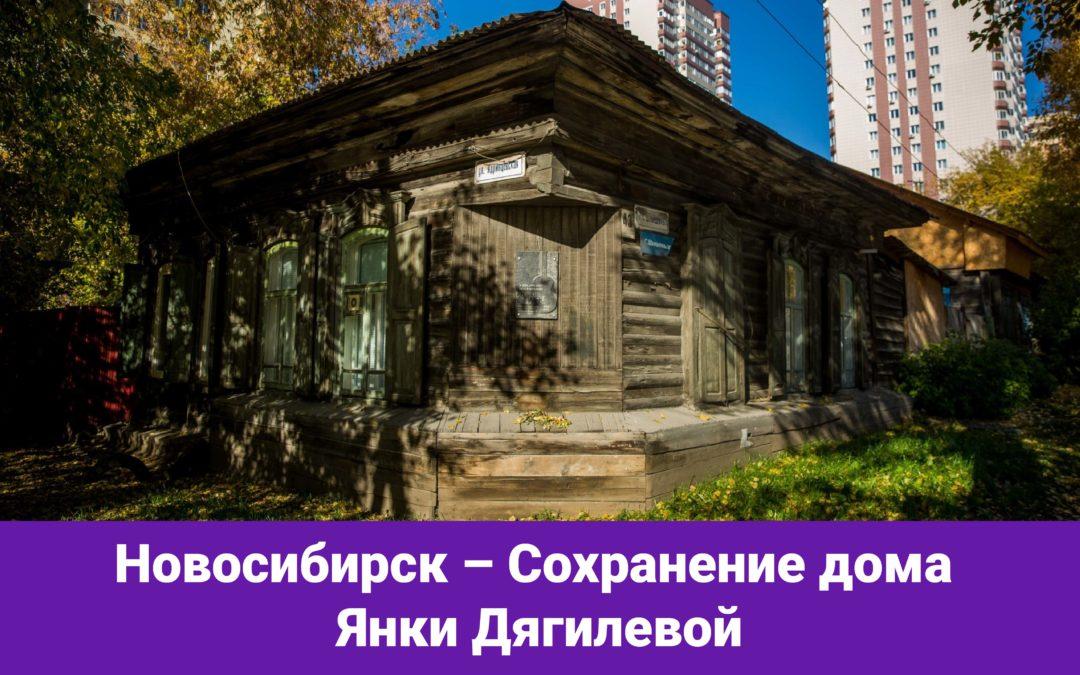 Экскурсия по дому Янки Дягилевой